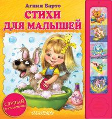Барто А.Л. - Стихи для малышей обложка книги
