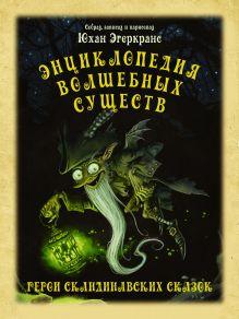Эгеркранс Юхан - Энциклопедия волшебных существ обложка книги