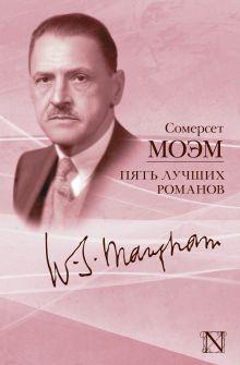Моэм С. - Пять лучших романов обложка книги