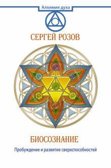 Розов Сергей - Биосознание. Пробуждение и развитие сверхспособностей обложка книги