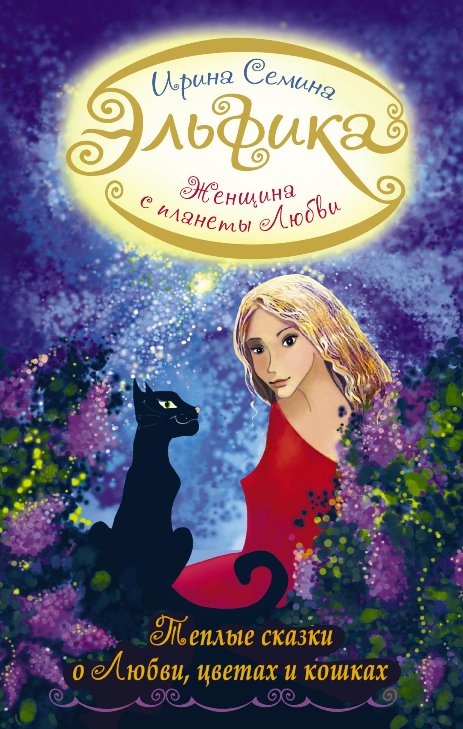 Эльфика. Женщина с Планеты Любви. Теплые сказки о любви, цветах и кошках