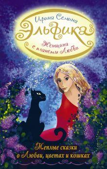 Эльфика. Женщина с Планеты Любви. Теплые сказки о любви, цветах и кошках обложка книги