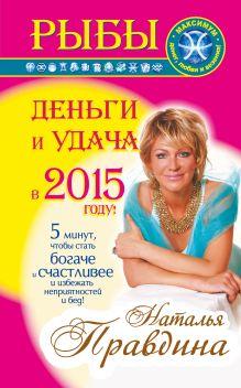 Правдина Н.Б. - Рыбы. Деньги и удача в 2015 году обложка книги