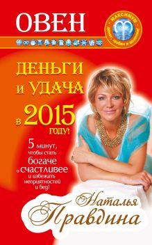 Правдина Н.Б. - Овен. Деньги и удача в 2015 году! обложка книги