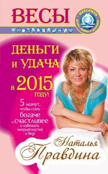 Правдина Н.Б. - Весы. Деньги и удача в 2015 году обложка книги