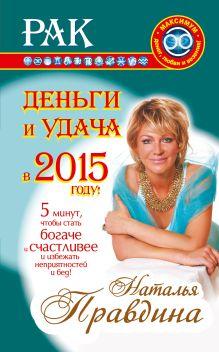 Правдина Н.Б. - Рак. Деньги и удача в 2015 году обложка книги