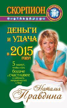 Правдина Н.Б. - Скорпион. Деньги и удача в 2015 году обложка книги