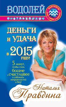 Правдина Н.Б. - Водолей. Деньги и удача в 2015 году обложка книги