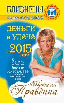 Правдина Н.Б. - Близнецы. Деньги и удача в 2015 году! обложка книги