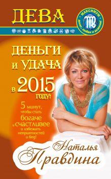 Правдина Н.Б. - Дева. Деньги и удача в 2015 году! обложка книги