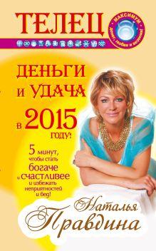 Правдина Н.Б. - Телец. Деньги и удача в 2015 году! обложка книги