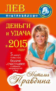 Правдина Н.Б. - Лев. Деньги и удача в 2015 году! обложка книги