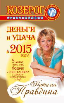 Правдина Н.Б. - Козерог. Деньги и удача в 2015 году обложка книги