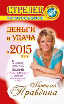 Правдина Н.Б. - Стрелец. Деньги и удача в 2015 году обложка книги