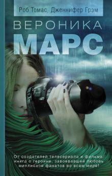 Вероника Марс обложка книги