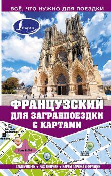 Покровская М.Е., Покровская О.С. - Французский для загранпоездки с картами обложка книги
