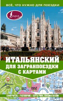 Киселёва А.Г. - Итальянский для загранпоездки с картами обложка книги