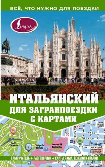 Итальянский для загранпоездки с картами Киселёва А.Г.