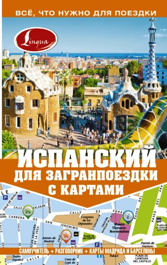 Испанский для загранпоездки с картами Гонсалес Р.А., Алимова Р.Р.