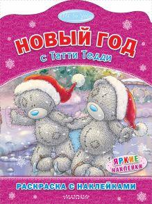 . - Me to You. Новый год с Татти Тедди обложка книги