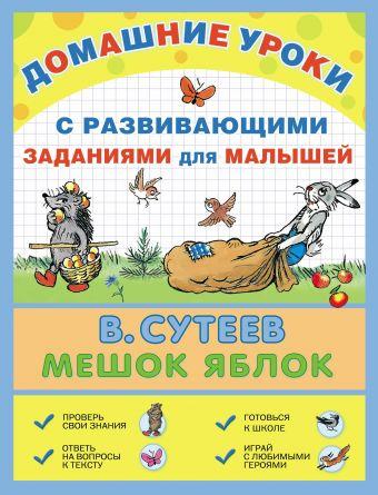 Мешок яблок Сутеев В.Г.