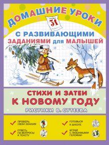 Михалков С.В., Мурадян С.С., Сутеев В.Г. - Стихи и затеи к Новому году обложка книги