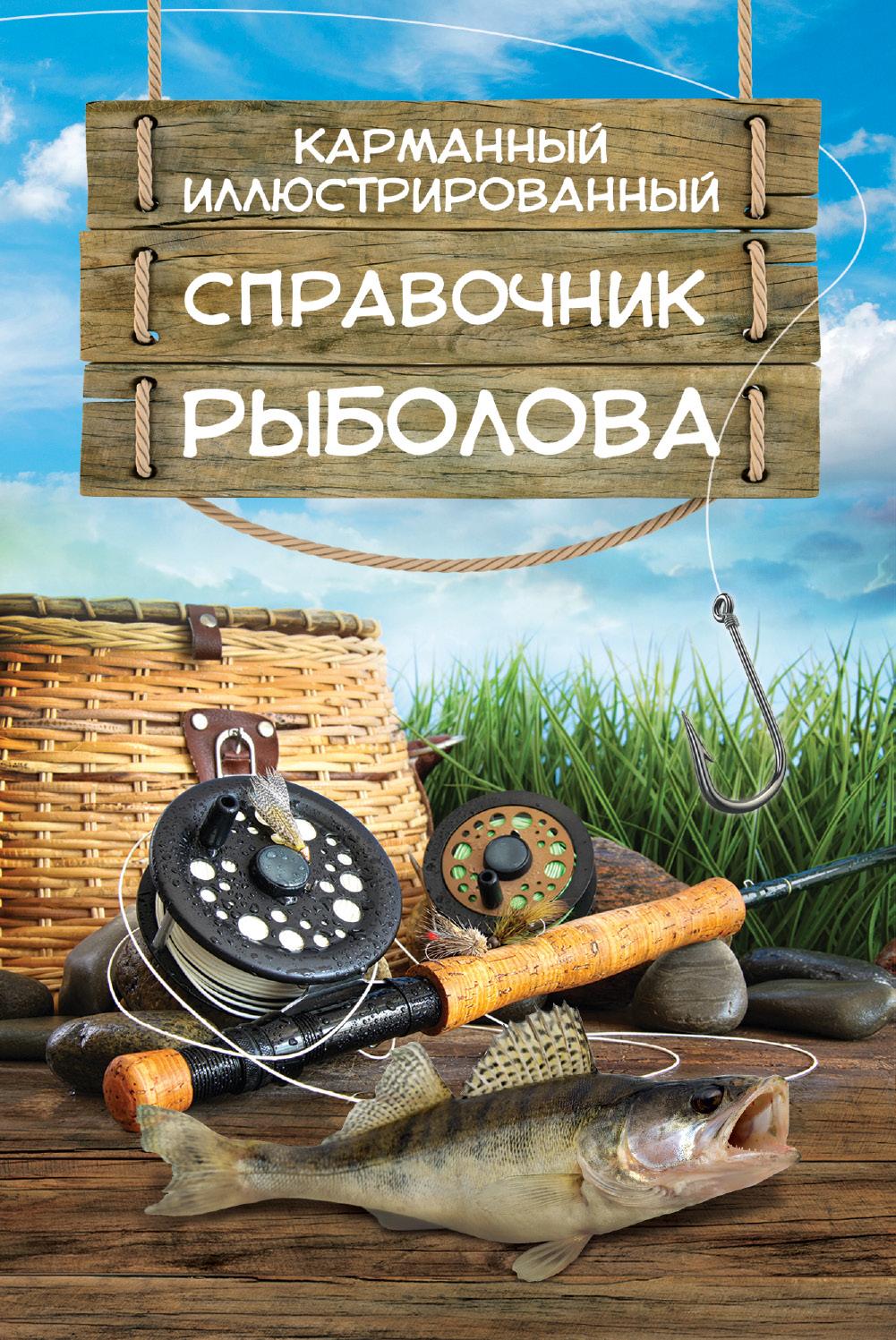 Карманный иллюстрированный справочник рыболова ( Мельников И.В., Сидоров С.А.  )