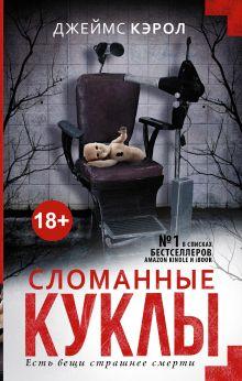 Кэрол Д. - Сломанные куклы обложка книги