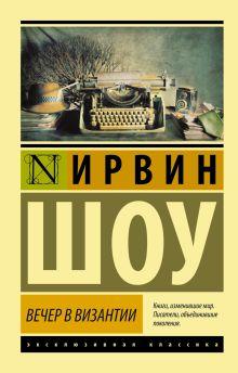 Вечер в Византии обложка книги
