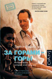 Киддер Т. - За горами-горы.История врача, который лечит весь мир. обложка книги
