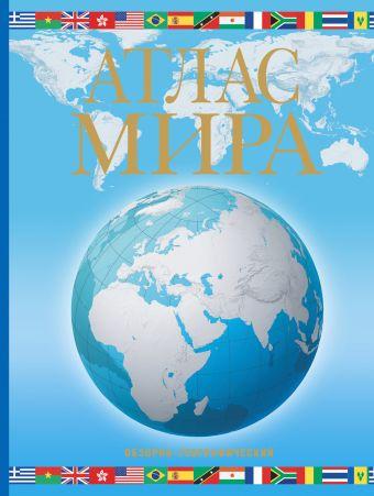 Атлас мира. Обзорно-географический (голуб.) Юрьева М.В.
