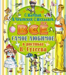 Михалков С.В., Маршак С.Я., Чуковский К.И., Сутеев В.Г. - Всё самое любимое в рисунках В. Сутеева обложка книги