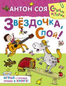 Соя А. - Звёздочка, спой! обложка книги