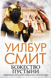 Смит У. - Божество пустыни обложка книги