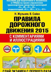 Жульнев Н.Я. - Правила дорожного движения 2015 с комментариями и иллюстрациями обложка книги