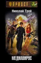 Трой Н. - Медиавирус' обложка книги