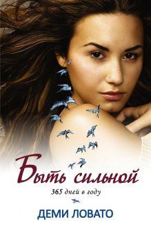 Ловато Деми - Быть сильной 365 дней в году обложка книги
