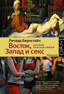 Бернстайн Р. - Восток, Запад и секс.История опасных связей обложка книги