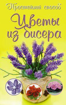 Сухина И.А. - Цветы из бисера обложка книги