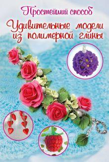 Чернобаева Л.М. - Удивительные модели из полимерной глины обложка книги