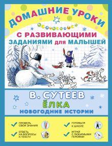 Сутеев В.Г. - Ёлка. Новогодние истории обложка книги