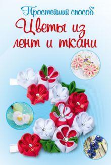 Чернобаева Л.М. - Цветы из лент и ткани обложка книги