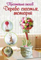 Соханева Юлия - Дерево счастья, топиарий' обложка книги