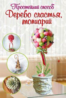 Соханева Юлия - Дерево счастья, топиарий обложка книги