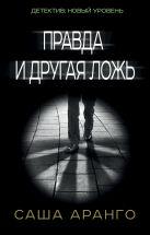 Аранго С. - Правда и другая ложь' обложка книги