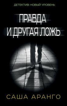 Аранго С. - Правда и другая ложь обложка книги