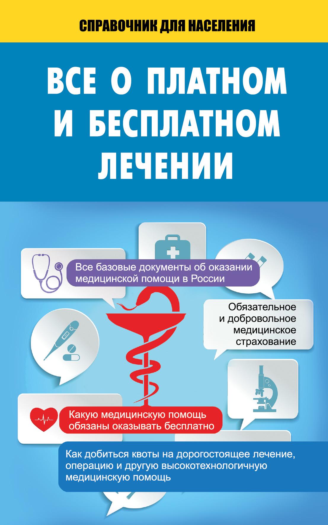 Всё о платном и бесплатном лечении от book24.ru
