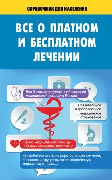 . - Всё о платном и бесплатном лечении обложка книги