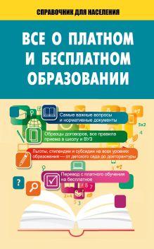 . - Всё о платном и бесплатном образовании обложка книги
