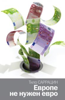 Саррацин Т. - Европе не нужен евро обложка книги